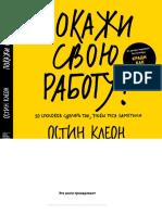 pokazhi-svoyu-rabotu-legal-link