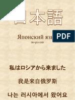 japan-language--kys (1)