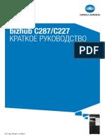 bizhub-c287-c227_quick-guide_ru_2-1-1