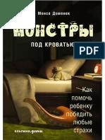 Domenek_M._Monstryi_Pod_Krovatyu_Kak.a4