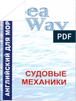 SeaWay Английский Для Судовых Механиков