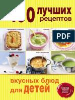 100 Luchshih Receptov Vkusnyh Blud Dlya Detey