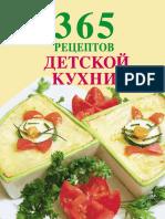 365 Receptov Detskoy Kuhni