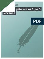 Melnikov I. Pitaemsyapravilno. Pitanie Rebenka Ot 1 Do 6.a4