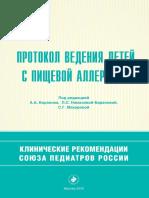 Protokol Vedeniya Detey s Pischevoy Allergiey