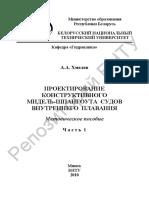 1181514 9F3B9 Hmelev a a Proektirovanie Konstruktivnogo Midel Shpangouta s