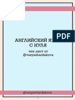 Английский с нуля vasyashardakova