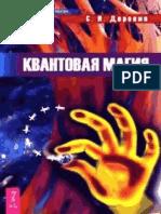 Квантовая Магия by Сергей Иванович Доронин