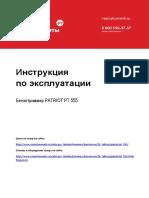 Trimmer Benzinovyj Patriot Pt 555 Xt Instrukcia (1)