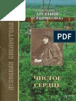 Чистое Сердце - Преподобная Арсения Усть-Медведицкая (Себрякова)