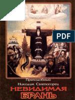 Невидимая Брань - Преподобный Никодим Святогорец (Калливурцзис)
