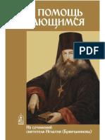 Bryanchaninov S. v Pomosh Kayushimsya Iz SIII.a6