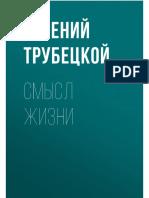 Trubeckoyi_E._Smyisl_Jizni.a6