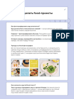 04 Как делать food-проекты
