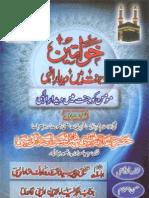 Jannat-Mein-Deedar-e-Elahi