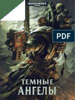 Warhammer 40k - 6th Edition Codex - Тёмные Ангелы 1.0