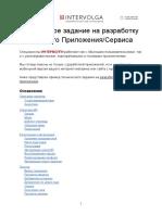 INTERVOLGA_RU_mobilnye-prilozheniya