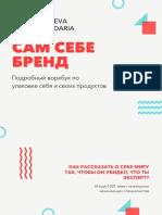 Lebedeva Sam Sebe Brend Podrobnyy Vorkbuk Po Upakovke Sebya i Svoih Produktov.602976