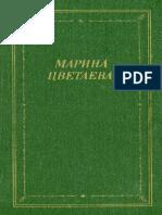 Tsvetaeva Sikhotvoreniya i Poemy 1990 Ocr