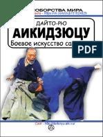 Isskustvo-samuraev