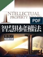 1S10智慧財產權法─案例式(第四版)