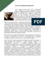 А. Маслоу и его вклад в психологию