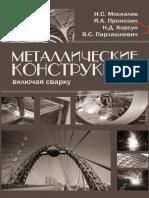 Москалев Н.С. и Др. Металлические Конструкции, Включая Сварку (2014)