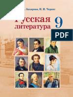 Rus Lit Zaharova 9kl Rus Bel 2019