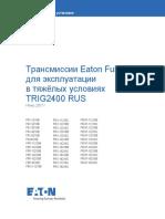 eaton-fuller-brochure-trig2400-rus
