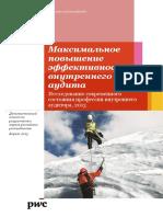 russian-ia-survey-2013-ru