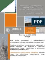 Особенности информационного обмена РЗА и АСУ ТП - НИИПТ