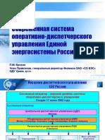 СО ЕЭС России