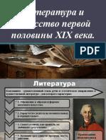 Literatura_pervoy_poloviny_19_veka