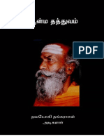 Atma Thathuvam Tamil Revised Edition
