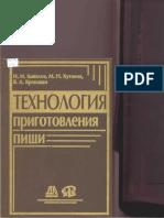 tehnolog_prigotov_pishi