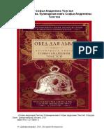 OBED_DLYa_L_VA_Kulinarnaya_kniga_Sofi_Andreevny_Tolstoy
