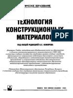 Tekhnologiya_konstrukcionnyh_materialov