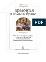 Morozova_Garmoniya v Seme i Brake.497842 2 (Копия)