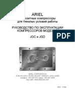 ARIEL. Оппозитные компрессоры для тяжелых условий работы РУКОВОДСТВО ПО ЭКСПЛУАТАЦИИ КОМПРЕССОРОВ МОДЕЛЕЙ. JGС и JGD