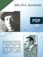Tvorchestvo Bulgakova 6732932 6733105