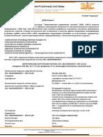 НПО ЭНС Технико-коммерческое предложение 10кВ 500кВт