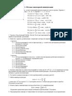 1. Методы одномерной минимизации-2021 (1)