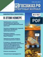 ПРОГОСЗАКАЗ.РФ-2021(06)