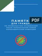 Pamyatka Dlya Naseleniya Po Profilaktike Oslozhnenij Posle Perenesennoj Novoj Koronavirusnoj Infekczii