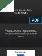nekhimichesk_formy_zavisimosti 2
