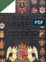 Bortnik Olga Geraldika Mira Litmir.net Bid187005 Original 41695