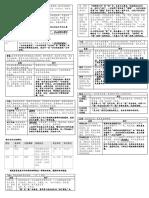 HBCL2203第九章辞格的综合运用