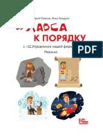 Павлов Ю., Бандуля И. - От Хаоса к Порядку. С «1С.управление Нашей Фирмой» - 2018