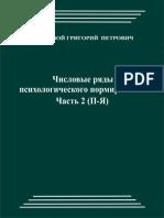 Г.грабОВОЙ - ЧИСЛОВИ РЕДИЦИ ЗА ПСИХОЛОГИЧЕСКО НОРМИРАНЕ - ЧАСТ 2