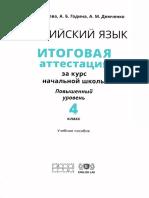 Itogovaya_attestatsia_za_kurs_nachaln_shkoly_Povyshenny_uroven